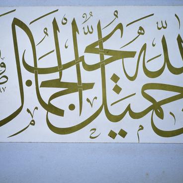 Sunna och hadith